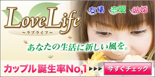 完全無料出会い系 | LoveLife